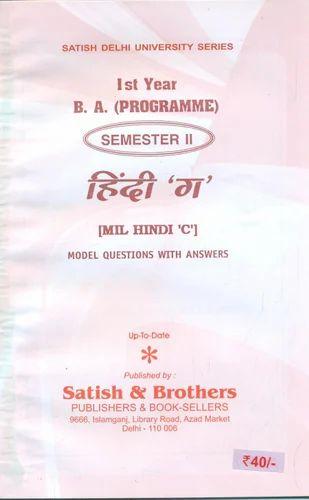 B A 1st Year Hindi Books