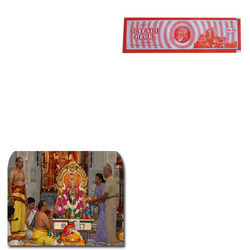 Guggal Dhoop for Temple