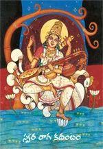 Swara Raaga Kadambam - View Specifications & Details of