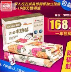 Electric Heating Blanket