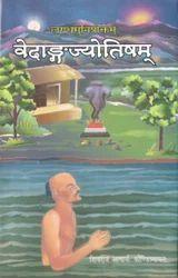 Vedangjyotisham