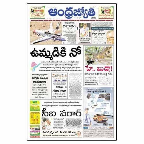 Newspaper Advertising Service - Times Of India Newspaper
