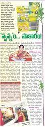Swapnam Sakaram