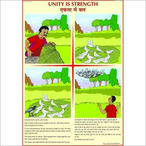 essay on unity is strength for kids