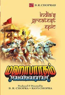 Mahabharatham Tamil Story Book
