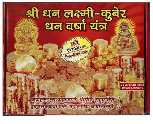 Shree Dhan Lakshmi Kuber Dhan Varsha Yantra - JDCL Marketing India