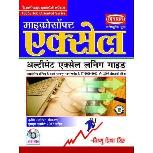 Hindi in tutorial excel ms pdf 2003