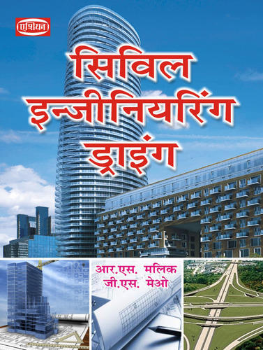 nimi draughtsman civil pdf download