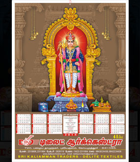 Monthly Calendars Manufacturer from Sivakasi