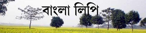 E-learning & Essay In Bengali For School Children Books