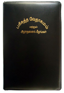 Tamil Bible - Leather Cover