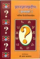 Prashangyanpradeep Prashanadarsh