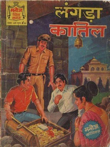 Big Size Manoj Comics - Sahsi Sindbad Comic Books