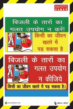 Safety Posters Hindi Safety Posters In Hindi
