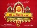 Wall Hanging Shri Ganeshay Namah