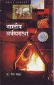 Bhartiye Arthvyavastha
