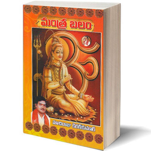Mantra Balam | Telugu Book House | Retail Shop in Kachiguda