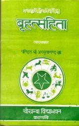 Briahat Samhita In Two Volumes Books