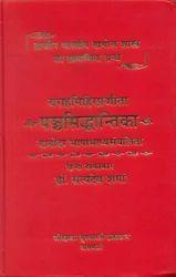 Panchsiddhantika