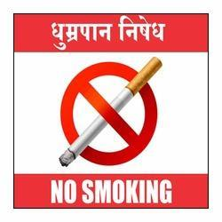 No Smoking Signs Suppliers, Manufacturers & Dealers in Mumbai ...
